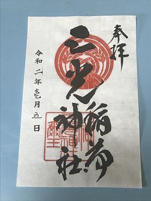 20200105三光稲荷神社15