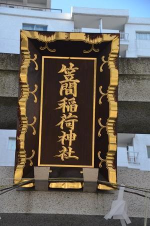 20200105笠間稲荷神社04
