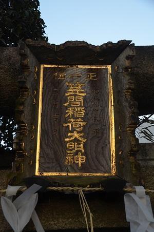 20200105笠間稲荷神社09