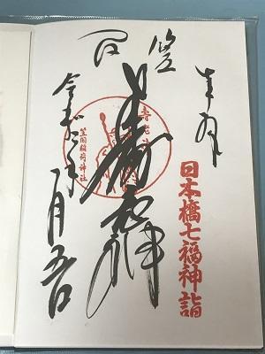 20200105笠間稲荷神社17