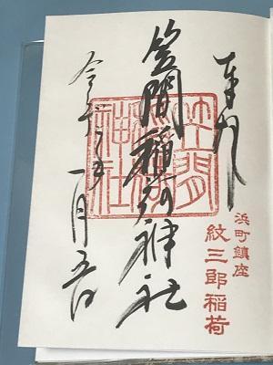 20200105笠間稲荷神社16
