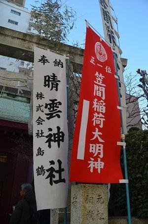 20200105笠間稲荷神社15