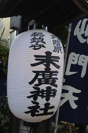 20200105末広神社02
