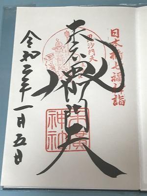 20200105末広神社19