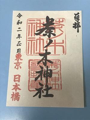 20200105茶ノ木稲荷神社14