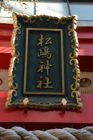 20200105松島神社02