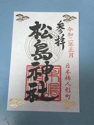 20200105松島神社12