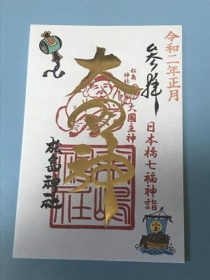 20200105松島神社13