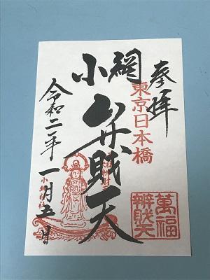 20200105小網神社17