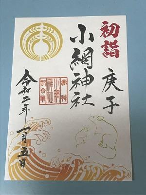 20200105小網神社15
