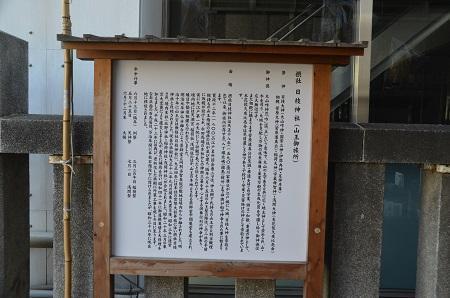 20200105日本橋日枝神社02