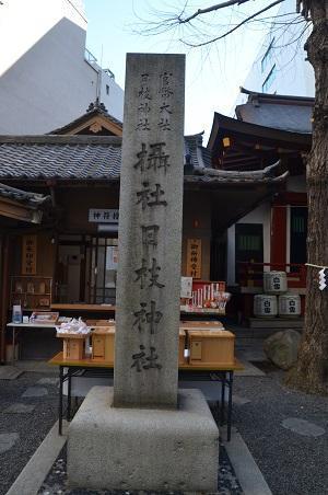 20200105日本橋日枝神社07