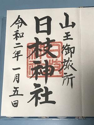 20200105日本橋日枝神社21