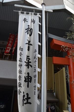 20200107初音森神社05