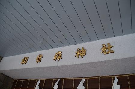 20200107初音森神社08