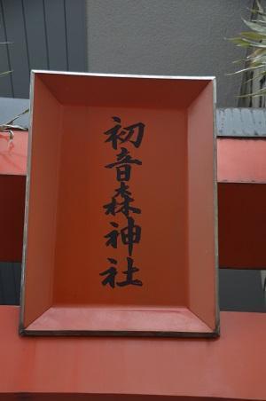 20200107初音森神社07