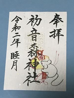 20200107初音森神社15