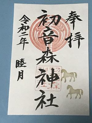 20200107初音森神社14