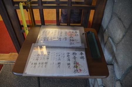20200107初音森神社13