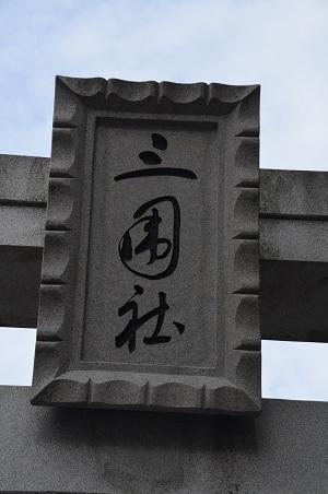 20200107三囲神社06