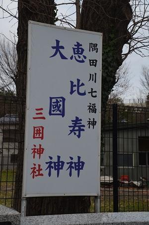 20200107三囲神社04
