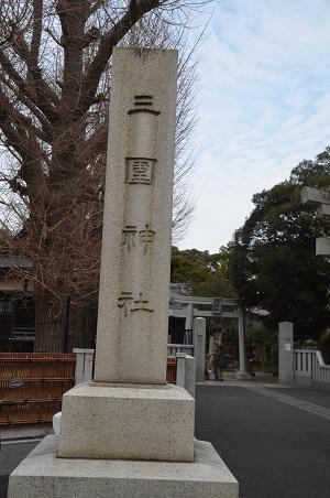 20200107三囲神社02