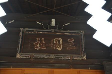 20200107三囲神社09