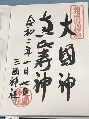 20200107三囲神社19