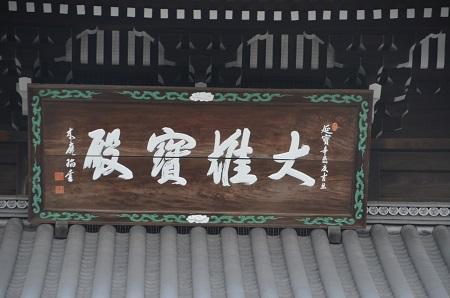 20200107弘福寺06