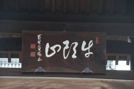 20200107弘福寺04