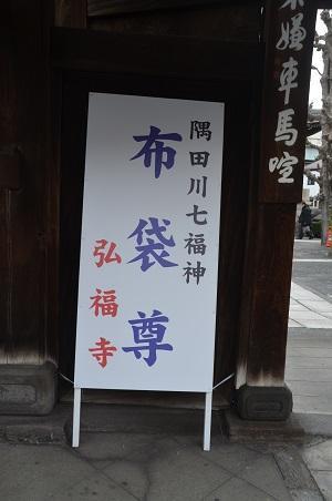 20200107弘福寺02
