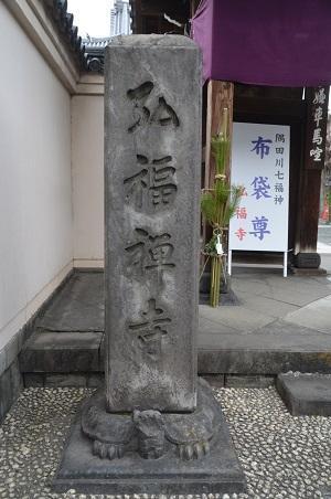 20200107弘福寺01