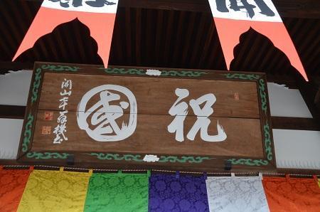 20200107弘福寺10