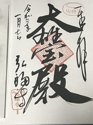 20200107弘福寺24