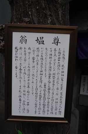 20200107弘福寺23