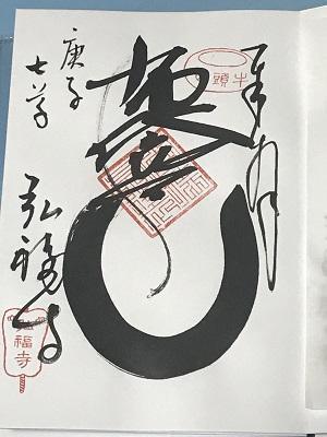 20200107弘福寺27