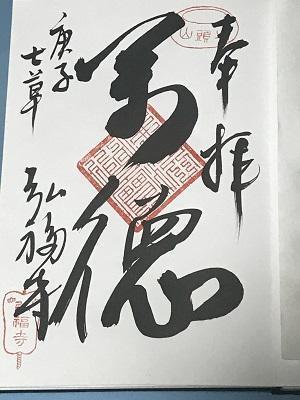 20200107弘福寺25