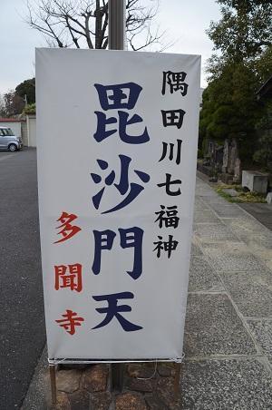 20200107多聞寺02