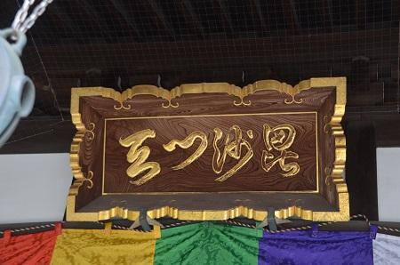 20200107多聞寺08