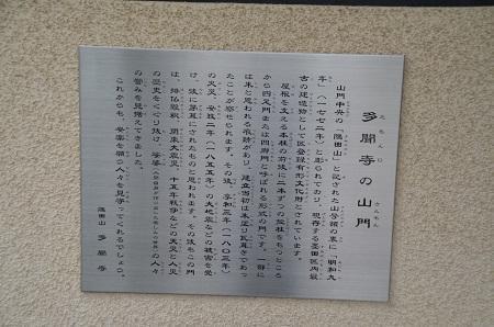 20200107多聞寺18