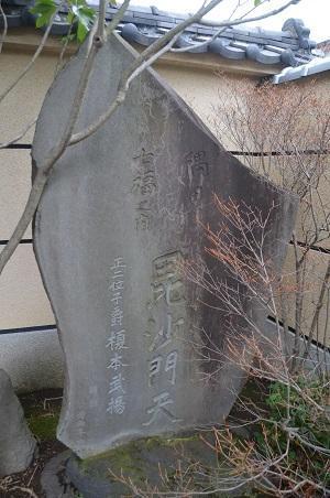 20200107多聞寺23