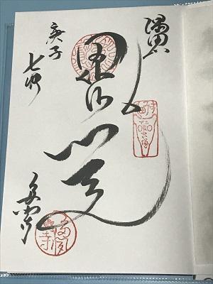 20200107多聞寺25