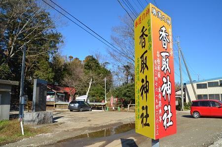 20200109冨里香取神社02