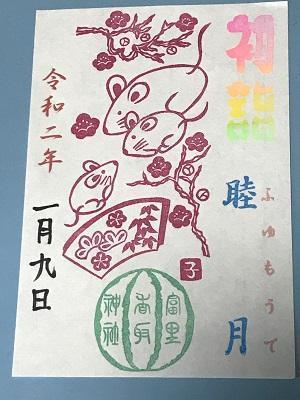 20200109冨里香取神社12