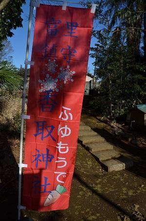 20200109冨里香取神社11
