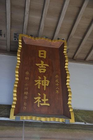 20200109東金日吉神社17