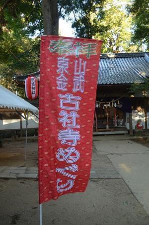 20200109東金日吉神社24