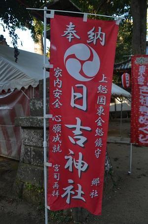 20200109東金日吉神社23