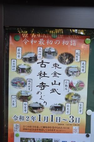 20200109東金日吉神社22