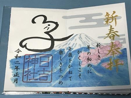 20200109東金日吉神社27